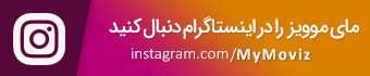 Official page of دیبا موویز در اینستاگرام